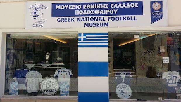 Μουσείο Εθνικής Ομάδας Ποδοσφαίρου