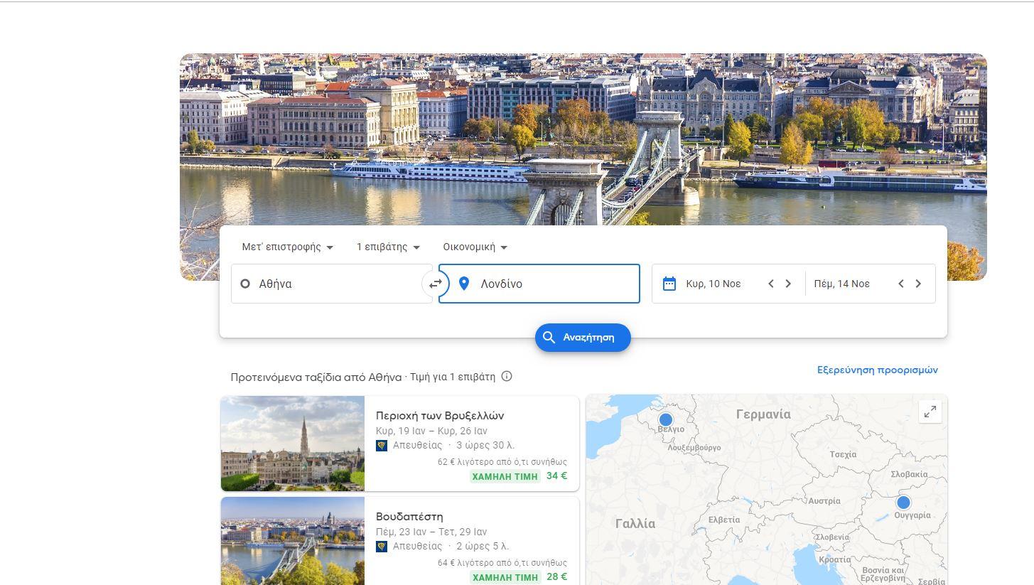 Αναζήτηση προορισμών στο google flights